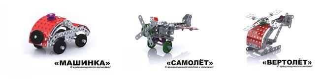 Модели из наборов серии «Конструктор с подвижными деталями»